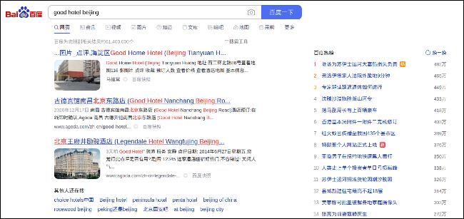 Resultado del hotel Baidu