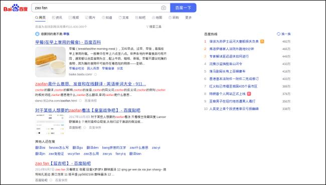 Resultado limpio de Baidu