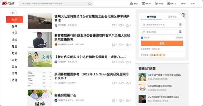 portada de weibo