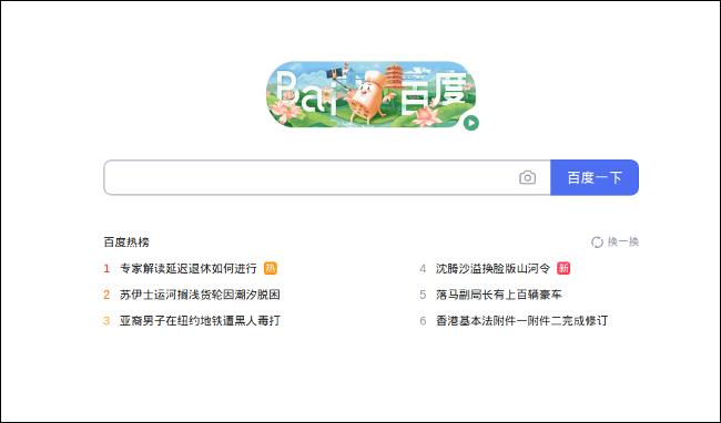 Pantalla principal de Baidu